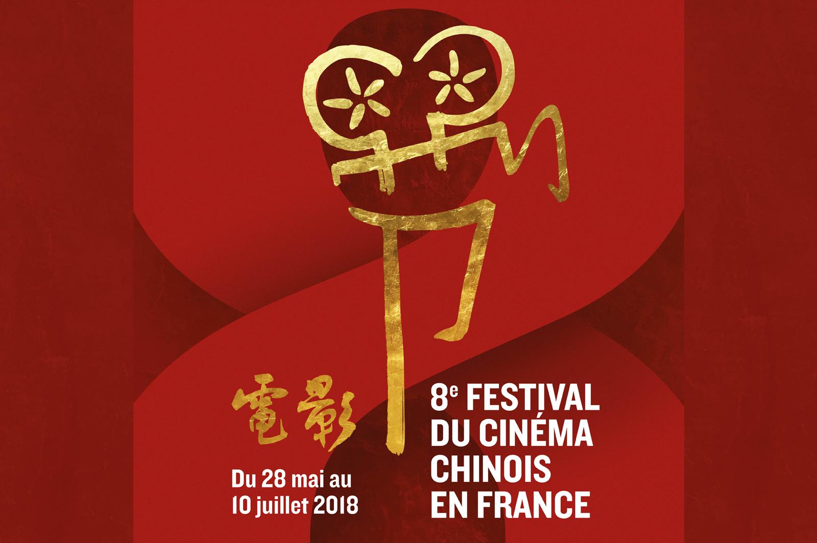 第八届法国中国电影节